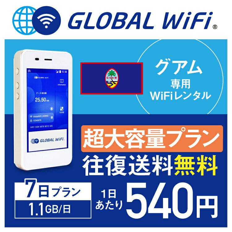 【レンタル】グアム wifi レンタル 超大容量 7日 プラン 1日 1.1GB 4G LTE 海外 WiFi ルーター pocket wifi wi-fi ポケットwifi ワイファイ globalwifi グローバルwifi 往復送料無料 空港受取返却無料 〈◆_グアム 4G(高速) 1.1GB/日 超大容量_rob#〉
