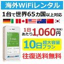 超大容量プラン 9泊10日プラン 1日あたり1,060円 高速4G-LTE 海外WiFi ルーター  ...