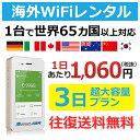 超大容量プラン 2泊3日プラン 1日あたり1,060円 高速4G-LTE 海外WiFi ルーター p ...