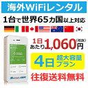 超大容量プラン 3泊4日プラン 1日あたり1,060円 高速4G-LTE 海外WiFi ルーター p ...