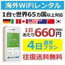 通常プラン 3泊4日プラン 1日あたり660円 高速4G-LTE 海外WiFi ルーター pocke ...