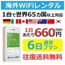 通常プラン 5泊6日プラン 1日あたり660円 高速4G-LTE 海外WiFi ルーター pocke ...
