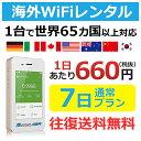 通常プラン 6泊7日プラン 1日あたり660円 高速4G-LTE 海外WiFi ルーター pocke ...