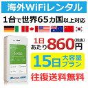 大容量プラン 14泊15日プラン 1日あたり860円 高速4G-LTE 海外WiFi ルーター po ...