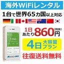 大容量プラン 3泊4日プラン 1日あたり860円 高速4G-LTE 海外WiFi ルーター pock ...