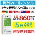 大容量プラン 4泊5日プラン 1日あたり860円 高速4G-LTE 海外WiFi ルーター pock ...