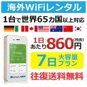大容量プラン 6泊7日プラン 1日あたり860円 高速4G-LTE 海外WiFi ルーター pock ...