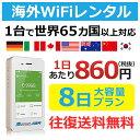 大容量プラン 7泊8日プラン 1日あたり860円 高速4G-LTE 海外WiFi ルーター pock ...