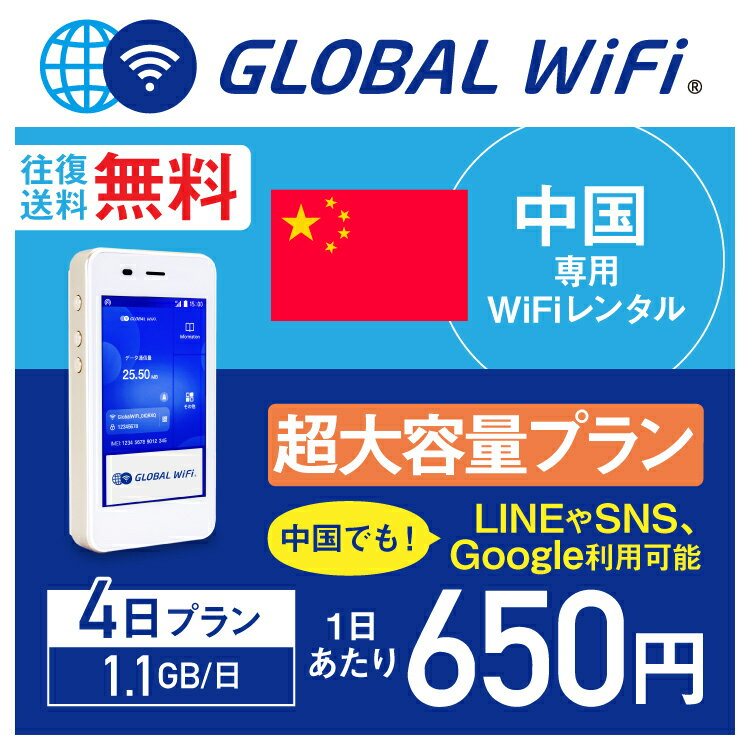 【レンタル】中国 wifi レンタル 超大容量 4日 プラン 1日 1.1GB 4G LTE 海外 WiFi ルーター pocket wifi wi-fi ポケットwifi ワイファイ globalwifi グローバルwifi 〈◆_中国4G(高速)特別回線 1.1GB/日 超大容量(LINEやSNS、Google利用可能)_rob#〉