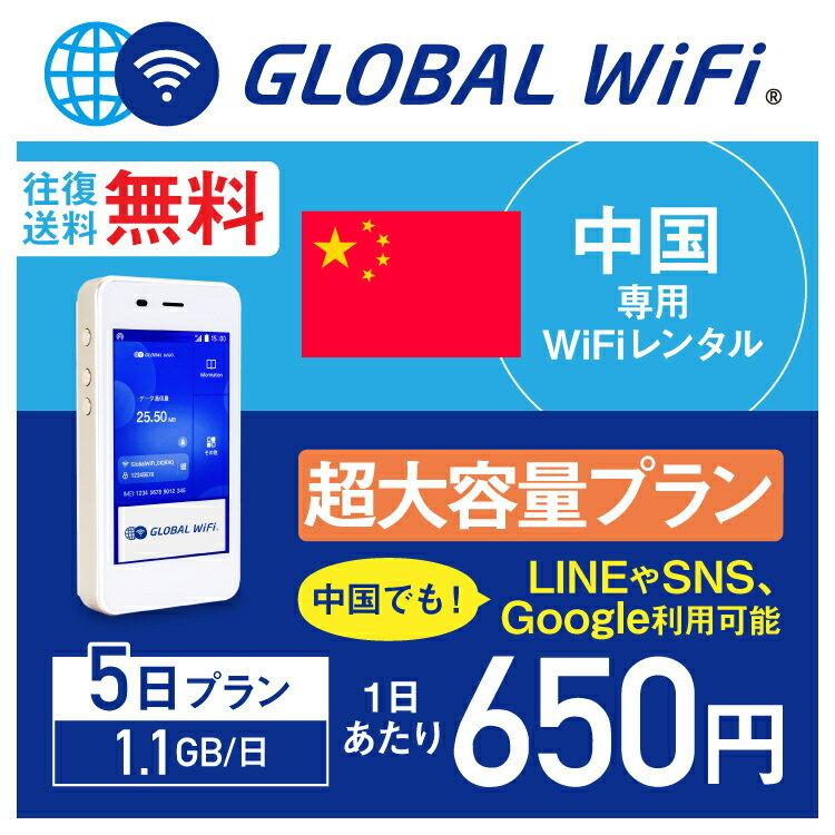 【レンタル】中国 wifi レンタル 超大容量 5日 プラン 1日 1.1GB 4G LTE 海外 WiFi ルーター pocket wifi wi-fi ポケットwifi ワイファイ globalwifi グローバルwifi 〈◆_中国4GLTE1.1GB超大容量(特別回線)_rob#〉