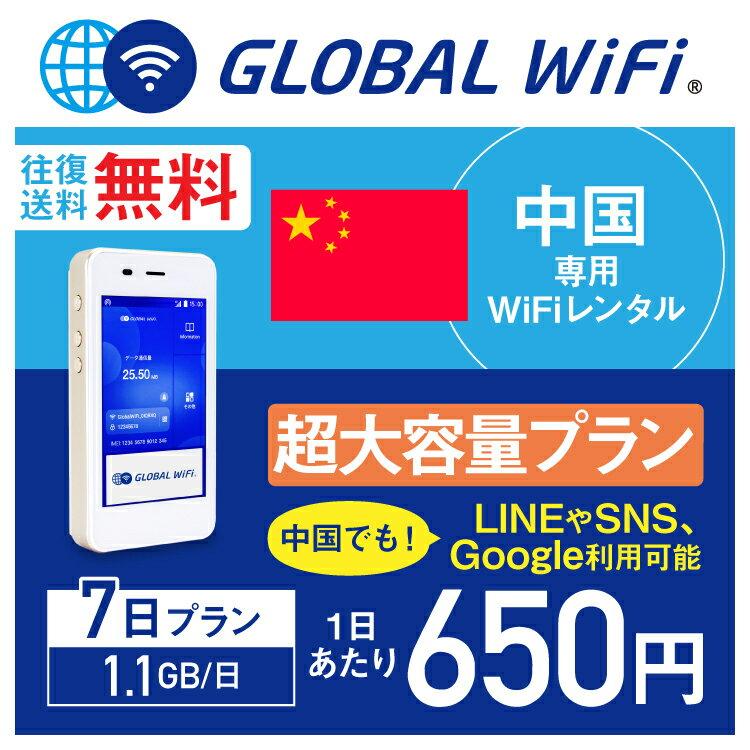 【レンタル】中国 wifi レンタル 超大容量 7日 プラン 1日 1.1GB 4G LTE 海外 WiFi ルーター pocket wifi wi-fi ポケットwifi ワイファイ globalwifi グローバルwifi 〈◆_中国4G(高速)特別回線 1.1GB/日 超大容量(LINEやSNS、Google利用可能)_rob#〉