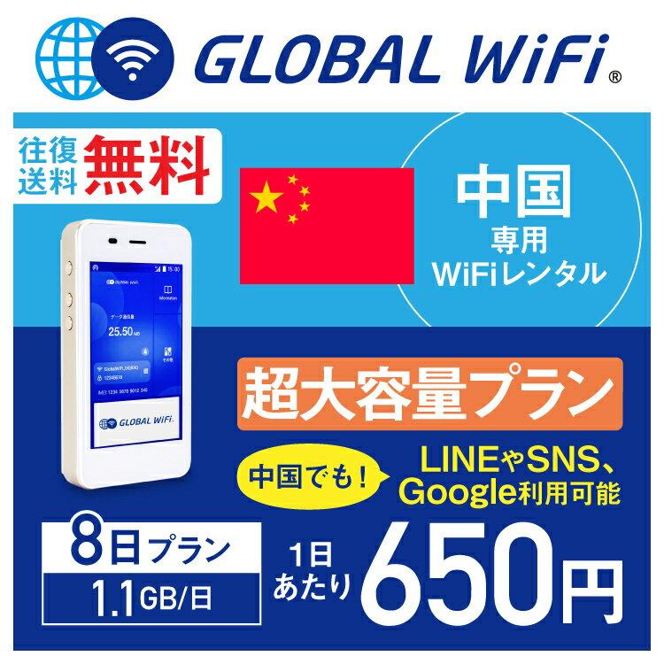 【レンタル】中国 wifi レンタル 超大容量 8日 プラン 1日 1.1GB 4G LTE 海外 WiFi ルーター pocket wifi wi-fi ポケットwifi ワイファイ globalwifi グローバルwifi 〈◆_中国4G(高速)特別回線 1.1GB/日 超大容量(LINEやSNS、Google利用可能)_rob#〉