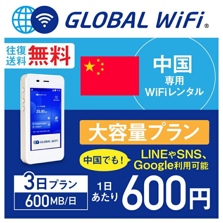 【レンタル】中国 wifi レンタル 大容量 3日 プラン 1日 600MB 4G LTE 海外 WiFi ルーター pocket wifi wi-fi ポケットwifi ワイファイ globalwifi グローバルwifi 〈◆_中国4G(高速)特別回線 600MB/日 大容量(LINEやSNS、Google利用可能)_rob#〉