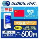 【レンタル】中国 wifi レンタル 大容量 3日 プラン 1日 600MB 4……