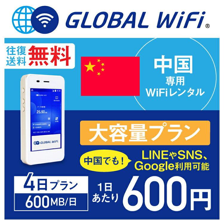 【レンタル】中国 wifi レンタル 大容量 4日 プラン 1日 600MB 4G LTE 海外 WiFi ルーター pocket wifi wi-fi ポケットwifi ワイファイ globalwifi グローバルwifi 〈◆_中国4GLTE600MB(特別回線)_rob#〉