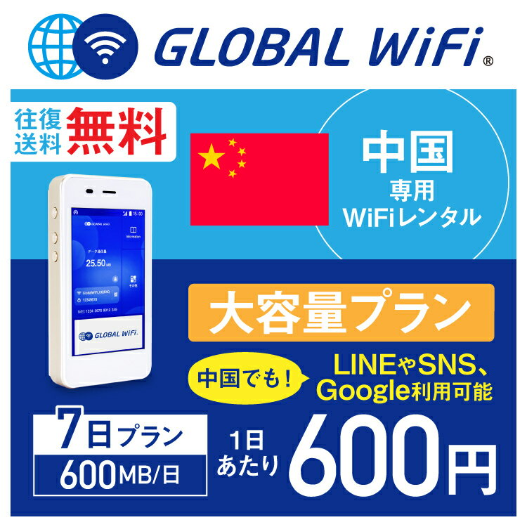 【レンタル】中国 wifi レンタル 大容量 7日 プラン 1日 600MB 4G LTE 海外 WiFi ルーター pocket wifi wi-fi ポケットwifi ワイファイ globalwifi グローバルwifi 〈◆_中国4G(高速)特別回線 600MB/日 大容量(LINEやSNS、Google利用可能)_rob#〉