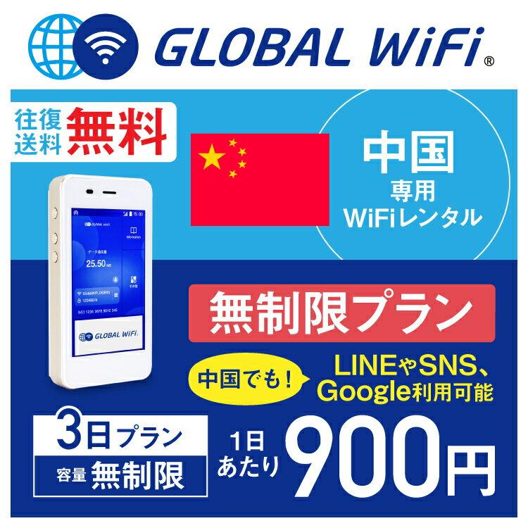 【レンタル】中国 wifi レンタル 無制限 3日 プラン 1日 容量 無制限 4G LTE 海外 WiFi ルーター pocket wifi wi-fi ポケットwifi ワイファイ globalwifi グローバルwifi 〈◆_中国4G(高速)特別回線 容量無制限(LINEやSNS、Google利用可能)_rob#〉
