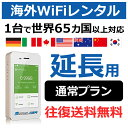 【通常プラン延長専用】1日単位で延長可! 高速4G-LTE 海外WiFiレンタル globalwif ...