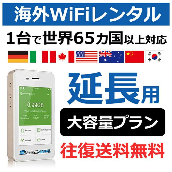 【大容量プラン延長専用】1日単位で延長可! 高速4G-LTE 海外WiFiレンタル globalwifi グローバルwifi 【レンタル】 往復送料無料 便利グッズ レンタルwifi レンタルwi−fi 【店頭受取対応商品】