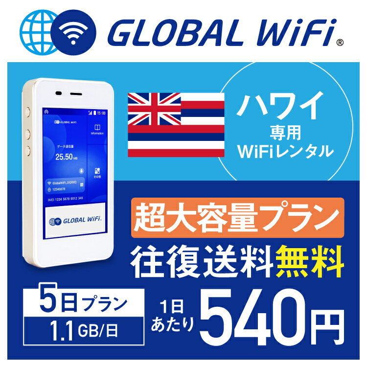 【レンタル】ハワイ wifi レンタル 超大容量 5日 プラン 1日 1.1GB 4G LTE 海外 WiFi ルーター pocket wifi wi-fi ポケットwifi ワイファイ globalwifi グローバルwifi 〈◆_ハワイ 4G(高速) 1.1GB/日 超大容量_rob#〉