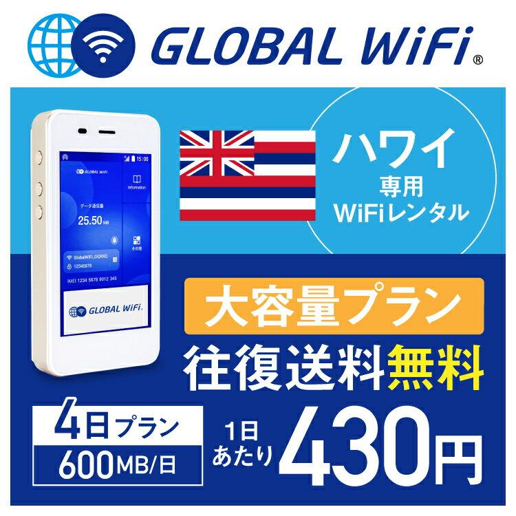 【レンタル】ハワイ wifi レンタル 大容量 4日 プラン 1日 600MB 4G LTE 海外 WiFi ルーター pocket wifi wi-fi ポケットwifi ワイファイ globalwifi グローバルwifi 〈◆_ハワイ 4G(高速) 600MB/日 大容量_rob#〉