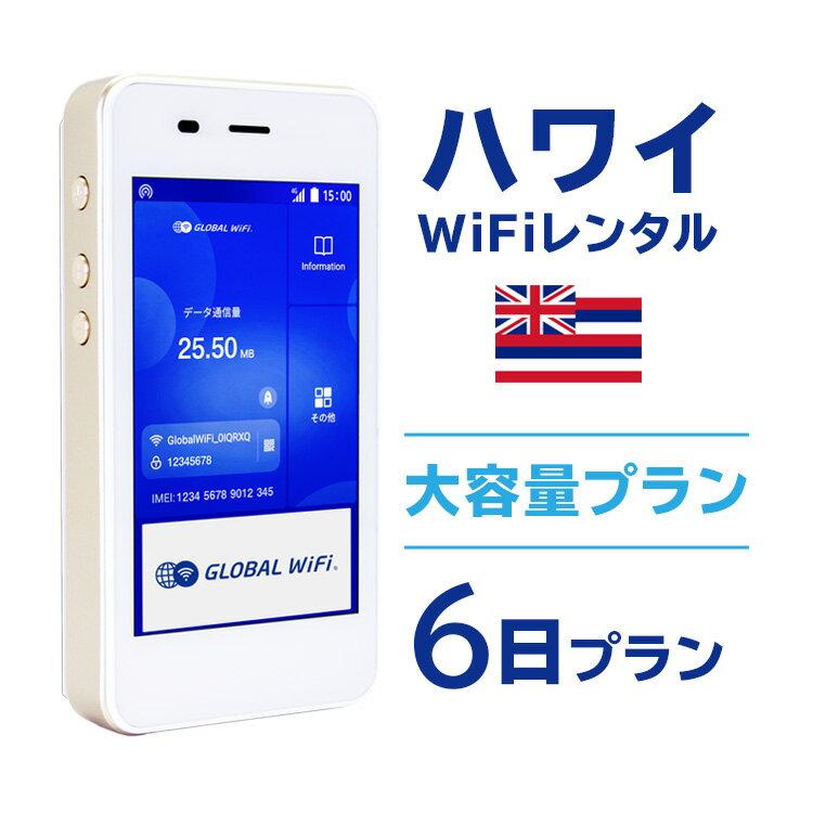 【レンタル】ハワイ wifi レンタル 大容量 6日 プラン 1日 600MB 4G LTE 海外 WiFi ルーター pocket wifi wi-fi ポケットwifi ワイファイ globalwifi グローバルwifi 〈◆_ハワイ 4G(高速) 600MB/日 大容量_rob#〉