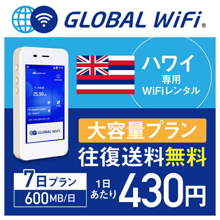 【レンタル】ハワイ wifi レンタル 大容量 7日 プラン 1日 600MB 4G LTE 海外 WiFi ルーター pocket wifi wi-fi ポケットwifi ワイファイ globalwifi グローバルwifi 〈◆_ハワイ 4G(高速) 600MB/日 大容量_rob#〉