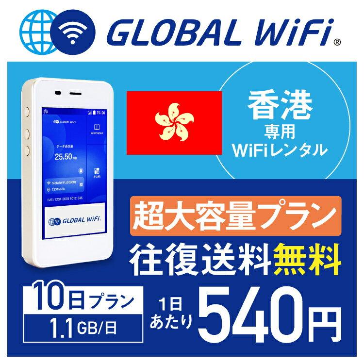 【レンタル】香港 wifi レンタル 超大容量 10日 プラン 1日 1.1GB 4G LTE 海外 WiFi ルーター pocket wifi wi-fi ポケットwifi ワイファイ globalwifi グローバルwifi 〈◆_香港 4G(高速) 1.1GB/日 超大容量_rob#〉