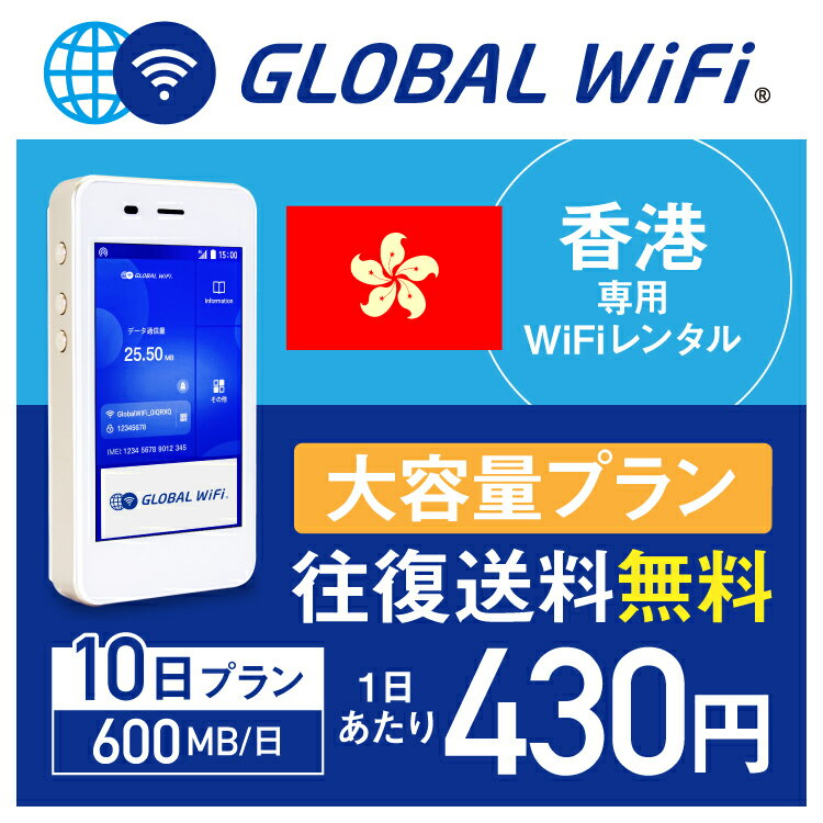 【レンタル】香港 wifi レンタル 大容量 10日 プラン 1日 600MB 4G LTE 海外 WiFi ルーター pocket wifi wi-fi ポケットwifi ワイファイ globalwifi グローバルwifi 往復送料無料 空港受取返却可能〈◆_香港 4G(高速) 600MB/日 大容量_rob#〉