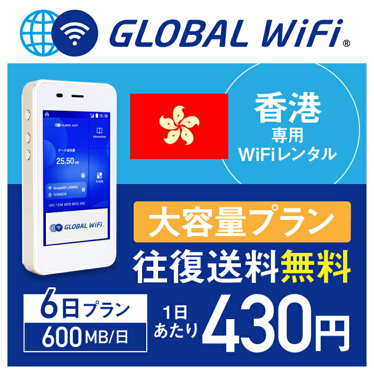 【レンタル】香港 wifi レンタル 大容量 6日 プラン 1日 600MB 4G LTE 海外 WiFi ルーター pocket wifi wi-fi ポケットwifi ワイファイ globalwifi グローバルwifi 往復送料無料 空港受取返却可能〈◆_香港 4G(高速) 600MB/日 大容量_rob#〉