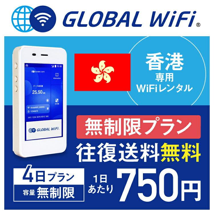 【レンタル】香港 wifi レンタル 無制限 4日 プラン 1日 容量 無制限 4G LTE 海外 WiFi ルーター pocket wifi wi-fi ポケットwifi ワイファイ globalwifi グローバルwifi 〈◆_香港 4G(高速) 容量無制限_rob#〉