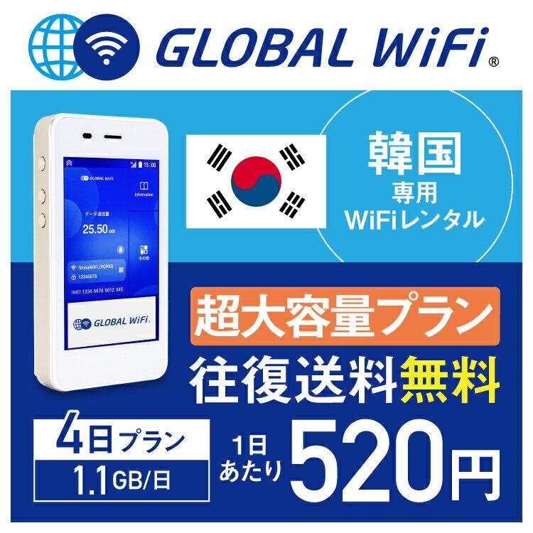 【レンタル】韓国 wifi レンタル 超大容量 4日 プラン 1日 1.1GB 4G LTE 海外 WiFi ルーター pocket wifi wi-fi ポケットwifi ワイファイ globalwifi グローバルwifi 〈◆_韓国4GLTE1.1GB超大容量_rob#〉