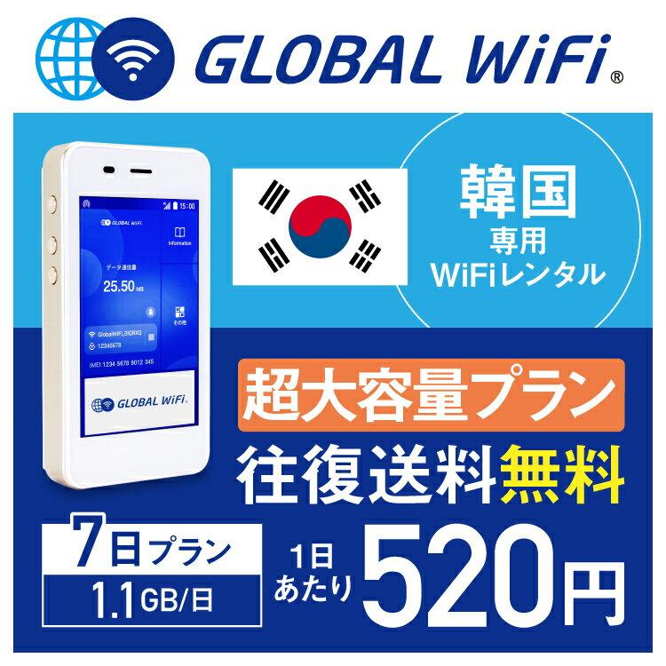 【レンタル】韓国 wifi レンタル 超大容量 7日 プラン 1日 1.1GB 4G LTE 海外 WiFi ルーター pocket wifi wi-fi ポケットwifi ワイファイ globalwifi グローバルwifi 〈◆_韓国 4G(高速) 1.1GB/日 超大容量_rob#〉