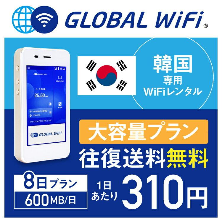 【レンタル】韓国 wifi レンタル 大容量 8日 プラン 1日 600MB 4G LTE 海外 WiFi ルーター pocket wifi wi-fi ポケットwifi ワイファイ globalwifi グローバルwifi 〈◆_韓国4GLTE600MB大容量_rob#〉