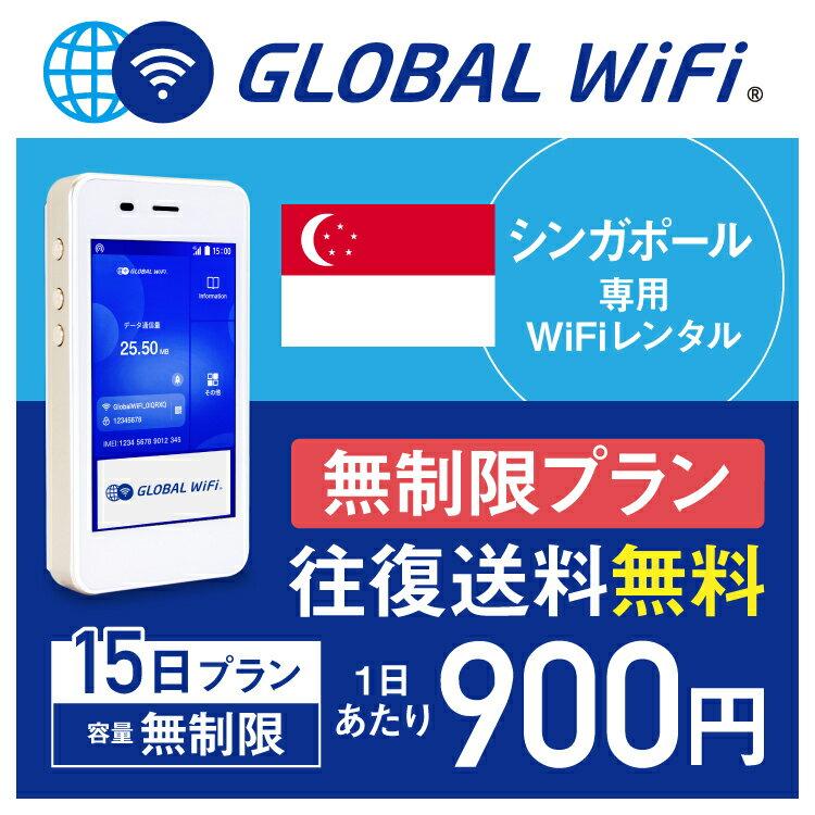 【レンタル】シンガポール wifi レンタル 無制限 15日 プラン 1日 容量 無制限 4G LTE 海外 WiFi ルーター pocket wifi wi-fi ポケットwifi ワイファイ globalwifi グローバルwifi 往復送料無料 空港受取返却可能 〈◆_シンガポール 4G(高速) 容量無制限_rob#〉
