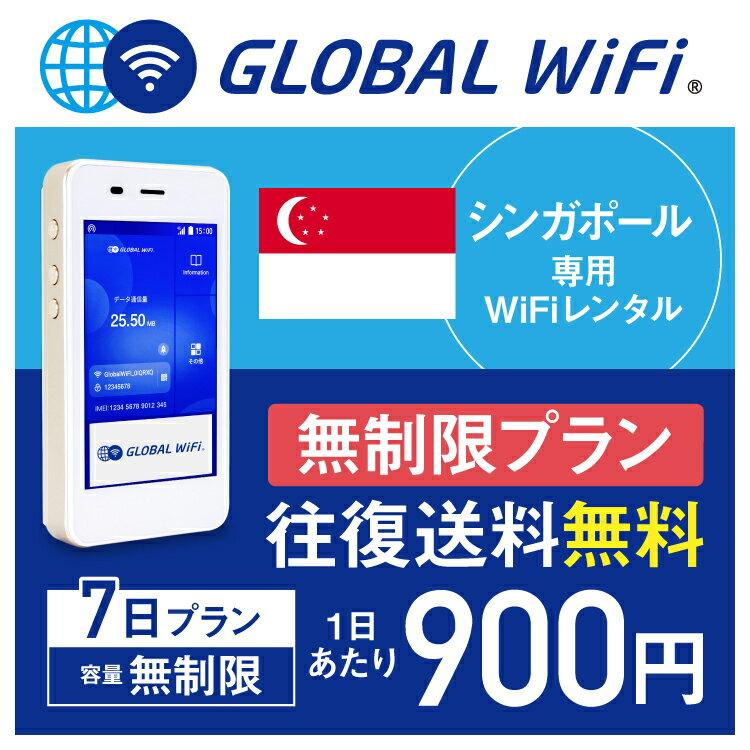 【レンタル】シンガポール wifi レンタル 無制限 7日 プラン 1日 容量 無制限 4G LTE 海外 WiFi ルーター pocket wifi wi-fi ポケットwifi ワイファイ globalwifi グローバルwifi 往復送料無料 空港受取返却可能 〈◆_シンガポール 4G(高速) 容量無制限_rob#〉