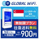 【レンタル】シンガポール wifi レンタル 無制限 5日 プラン 1日……