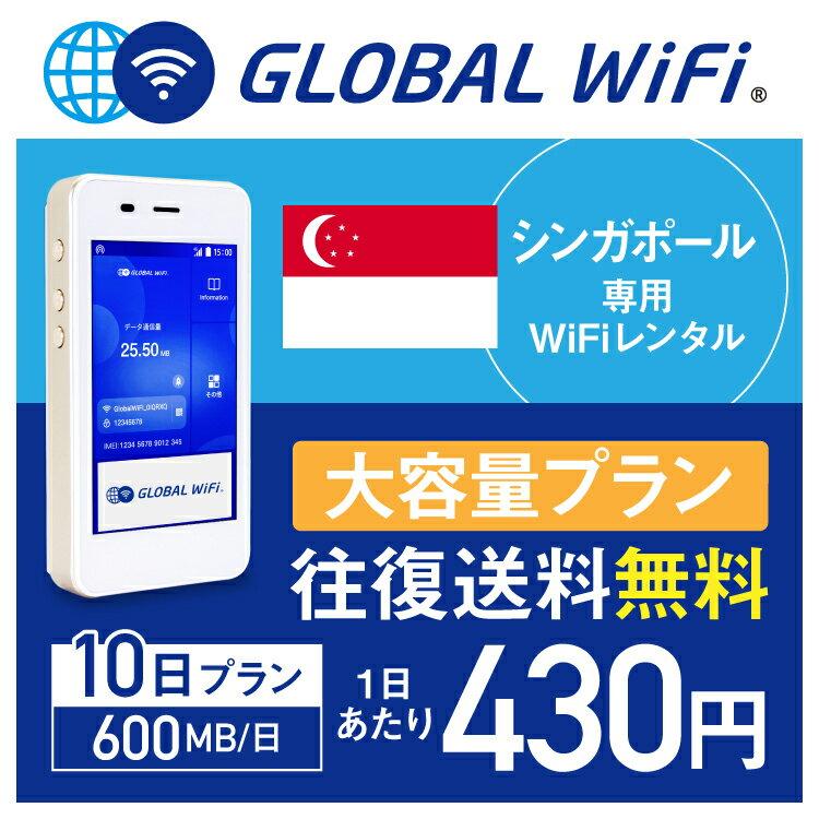 【レンタル】シンガポール wifi レンタル 大容量 10日 プラン 1日 600MB 4G LTE 海外 WiFi ルーター pocket wifi wi-fi ポケットwifi ワイファイ globalwifi グローバルwifi 往復送料無料 空港受取返却可能 〈◆_シンガポール4GLTE600MB大容量_rob#〉