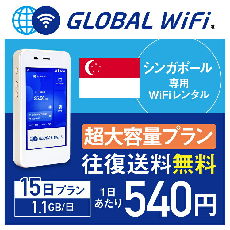 【レンタル】シンガポール wifi レンタル 超大容量 15日 プラン 1日 1.1GB 4G LTE 海外 WiFi ルーター pocket wifi wi-fi ポケットwifi ワイファイ globalwifi グローバルwifi 往復送料無料 空港受取返却可能 〈◆_シンガポール4GLTE1.1GB超大容量_rob#〉