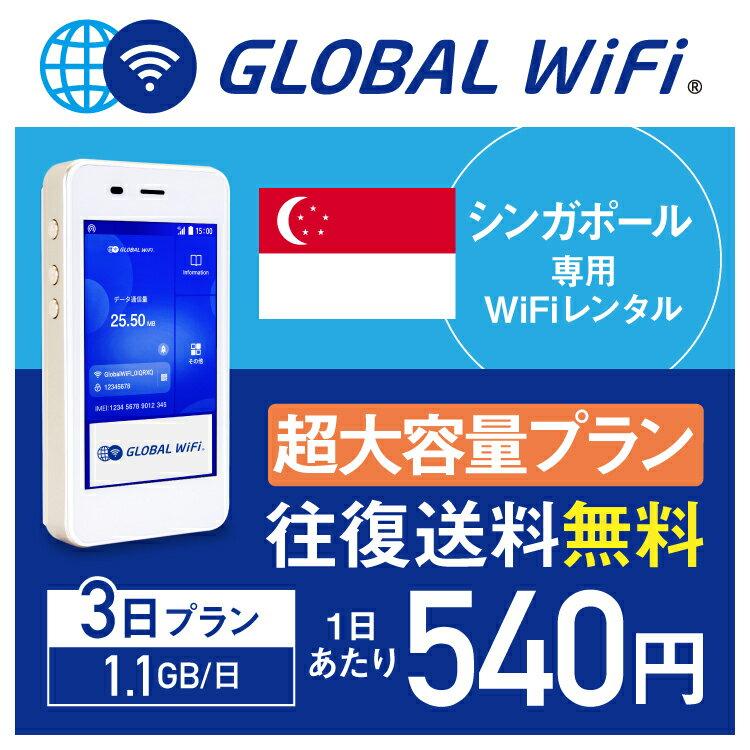 【レンタル】シンガポール wifi レンタル 超大容量 3日 プラン 1日 1.1GB 4G LTE 海外 WiFi ルーター pocket wifi wi-fi ポケットwifi ワイファイ globalwifi グローバルwifi 往復送料無料 空港受取返却可能 〈◆_シンガポール4GLTE1.1GB超大容量_rob#〉
