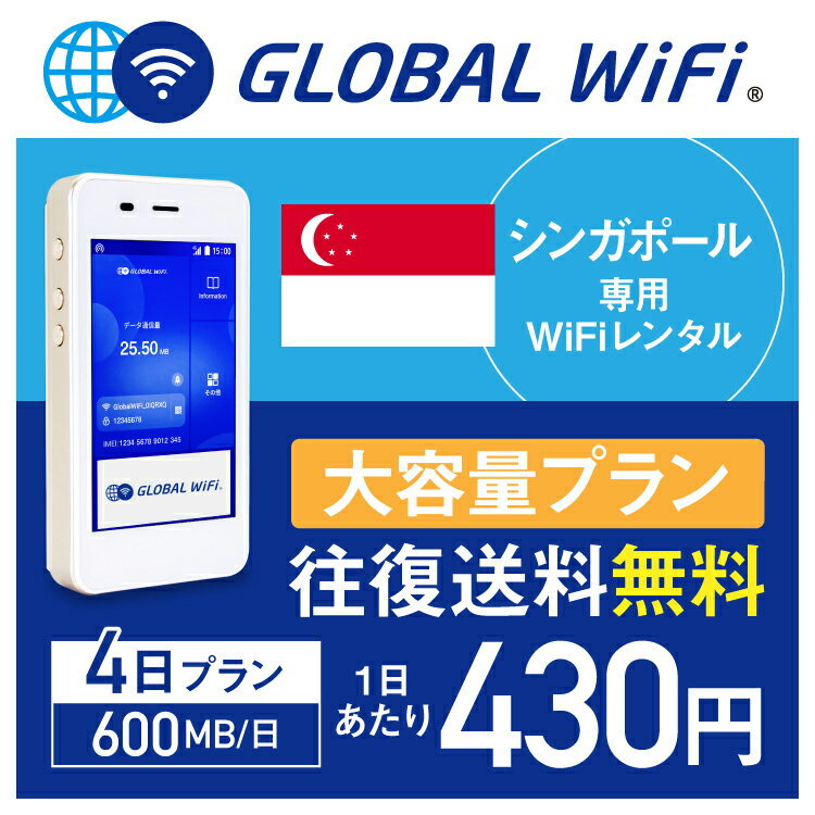 【レンタル】シンガポール wifi レンタル 大容量 4日 プラン 1日 600MB 4G LTE 海外 WiFi ルーター pocket wifi wi-fi ポケットwifi ワイファイ globalwifi グローバルwifi 〈◆_シンガポール4GLTE600MB大容量_rob#〉