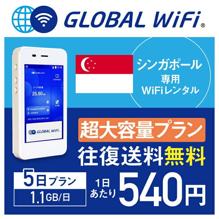 【レンタル】シンガポール wifi レンタル 超大容量 5日 プラン 1日 1.1GB 4G LTE 海外 WiFi ルーター pocket wifi wi-fi ポケットwifi ワイファイ globalwifi グローバルwifi 往復送料無料 空港受取返却可能 〈◆_シンガポール 4G(高速) 1.1GB/日 超大容量_rob#〉