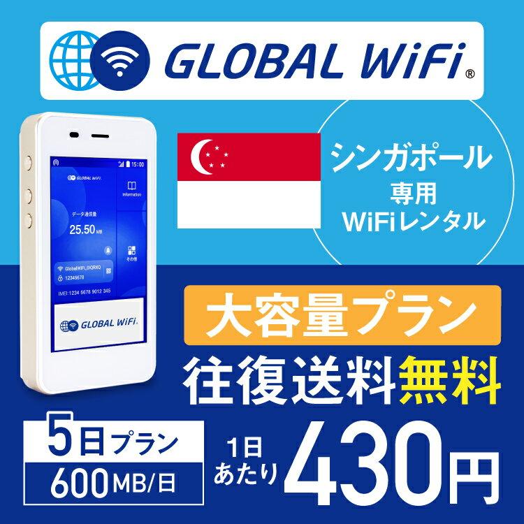 【レンタル】シンガポール wifi レンタル 大容量 5日 プラン 1日 600MB 4G LTE 海外 WiFi ルーター pocket wifi wi-fi ポケットwifi ワイファイ globalwifi グローバルwifi 〈◆_シンガポール4GLTE600MB大容量_rob#〉