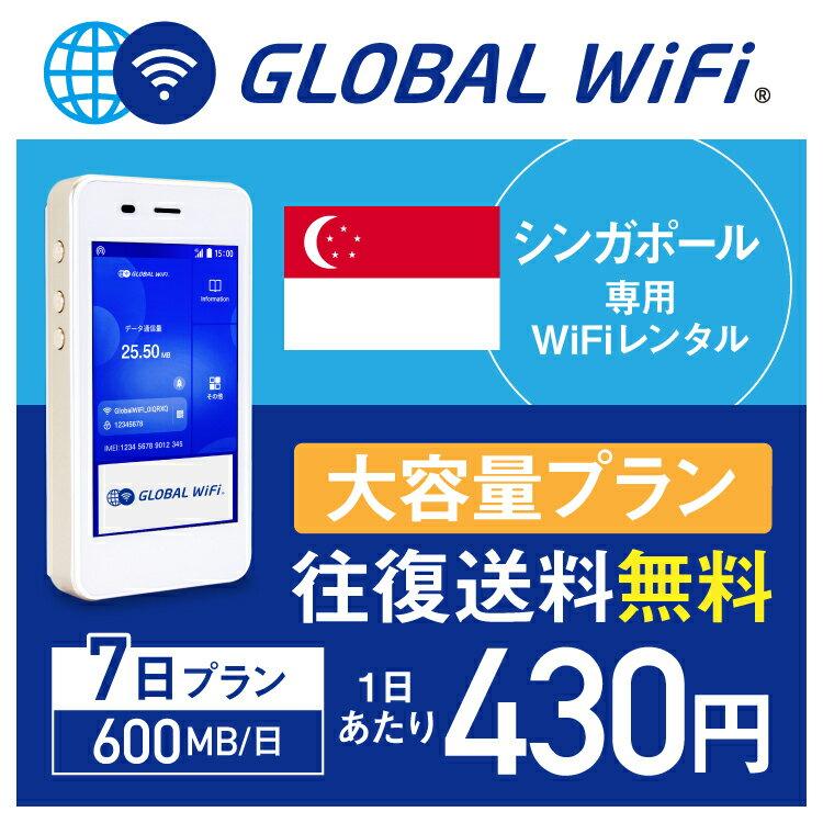 【レンタル】シンガポール wifi レンタル 大容量 7日 プラン 1日 600MB 4G LTE 海外 WiFi ルーター pocket wifi wi-fi ポケットwifi ワイファイ globalwifi グローバルwifi 〈◆_シンガポール4GLTE600MB大容量_rob#〉