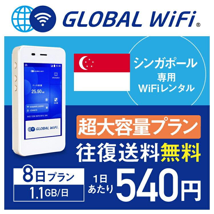 【レンタル】シンガポール wifi レンタル 超大容量 8日 プラン 1日 1.1GB 4G LTE 海外 WiFi ルーター pocket wifi wi-fi ポケットwifi ワイファイ globalwifi グローバルwifi 往復送料無料 空港受取返却可能 〈◆_シンガポール4GLTE1.1GB超大容量_rob#〉