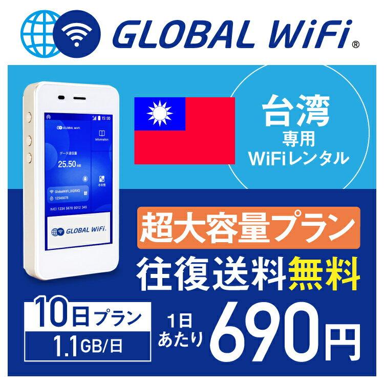 【レンタル】台湾 wifi レンタル 超大容量 10日 プラン 1日 1.1GB 4G LTE 海外 WiFi ルーター pocket wifi wi-fi ポケットwifi ワイファイ globalwifi グローバルwifi 〈◆_台湾 4G(高速) 1.1GB/日 超大容量_rob#〉