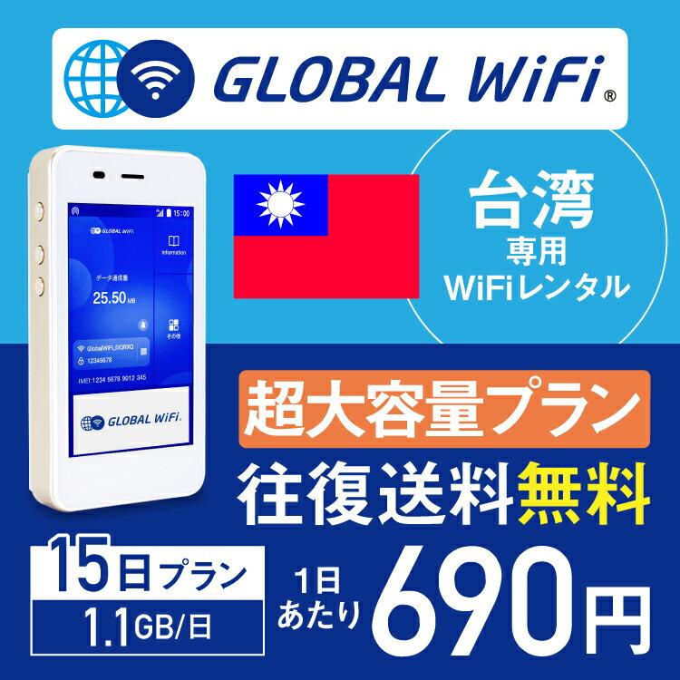 【レンタル】台湾 wifi レンタル 超大容量 15日 プラン 1日 1.1GB 4G LTE 海外 WiFi ルーター pocket wifi wi-fi ポケットwifi ワイファイ globalwifi グローバルwifi 〈◆_台湾 4G(高速) 1.1GB/日 超大容量_rob#〉