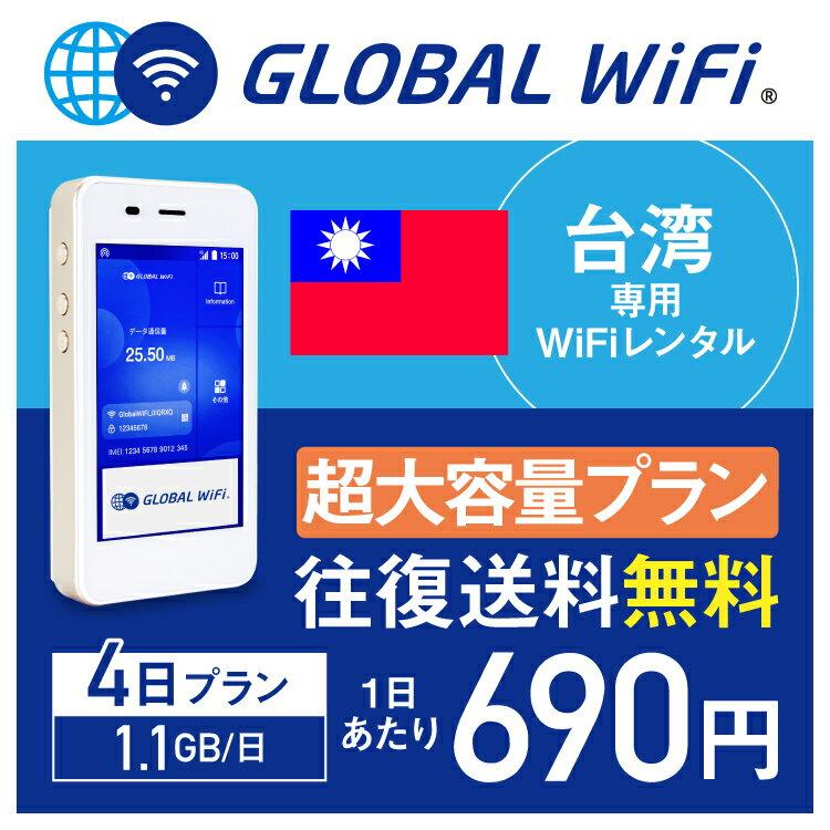 【レンタル】台湾 wifi レンタル 超大容量 4日 プラン 1日 1.1GB 4G LTE 海外 WiFi ルーター pocket wifi wi-fi ポケットwifi ワイファイ globalwifi グローバルwifi 〈◆_台湾 4G(高速) 1.1GB/日 超大容量_rob#〉