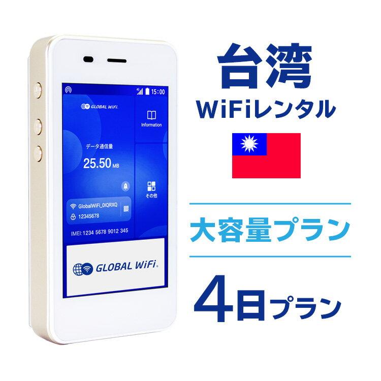 【レンタル】台湾 wifi レンタル 大容量 4日 プラン 1日 600MB 4G LTE 海外 WiFi ルーター pocket wifi wi-fi ポケットwifi ワイファイ globalwifi グローバルwifi 〈◆_台湾 4G(高速) 600MB/日 大容量_rob#〉