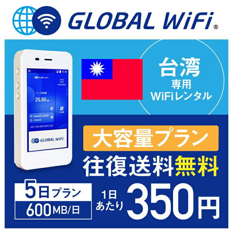 【レンタル】台湾 wifi レンタル 大容量 5日 プラン 1日 600MB 4G LTE 海外 WiFi ルーター pocket wifi wi-fi ポケットwifi ワイファイ globalwifi グローバルwifi 〈◆_台湾 4G(高速) 600MB/日 大容量_rob#〉